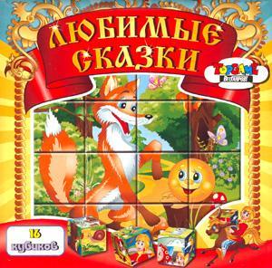 Наст.игр.:ТГ.Кубики Любимые сказки арт.00571