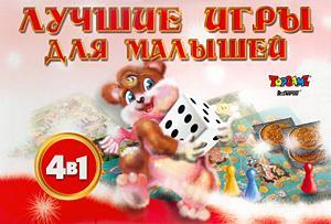 Наст.игр.:ТГ.Набор 4 в 1 Лучшие игры для малышей арт.00208