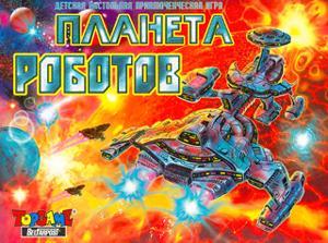 Наст.игр.:ТГ.Планета роботов арт.00020