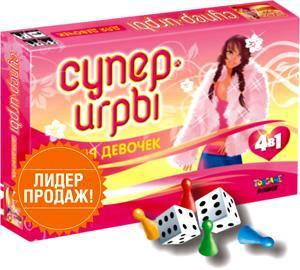 Наст.игр.:ТГ.игра для девочек. Подарочная.  Набор 4 в 1 Супер-игры для девочек арт. 00136