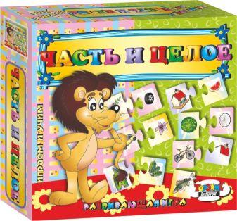 Наст.игр.:ТГ.игра развив.Играем и учим.  42 пазл-карты Часть и целое арт.00220