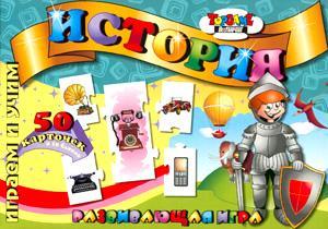 Наст.игр.:ТГ.игра развив.Играем и учим. 50 пазл-карт История арт.00228