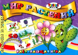 Наст.игр.:ТГ.игра развив.Играем и учим. 50 пазл-карт Мир растений арт.00231