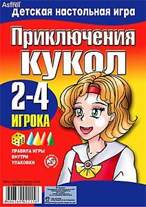 А.Наст.игра(бл):Приключения кукол