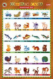А.Разв.рамка02561 Животный мир