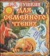 А.С. Пушкин для семейного чтения Пушкин А.С.