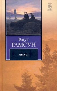 Август Гамсун К., Фридлянд С. А.