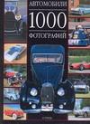 Автомобили. 1000 фотографий