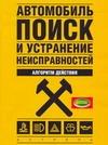 Автомобиль. Поиск и устранение неисправностей Золотницкий В.А.