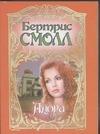 Адора : роман Смолл Б.