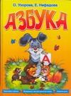Азбука Иванов А