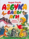 Азбука Бабы-Яги Усачёв А.А., Чижиков В.А.