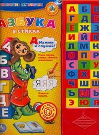 Азбука в стихах Зайцева
