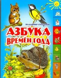 Азбука времен года Степанов В.Д.