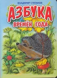 Азбука времен года Жигарев В., Нитылкина Е., Степанов В.Д.