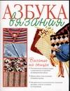 Азбука вязания. Вязание на спицах