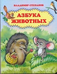 Азбука животных Нитылкина Е., Степанов В.Д.
