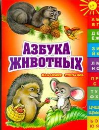 Азбука животных Степанов В.Д.