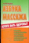 Азбука массажа Вербов А.Ф.