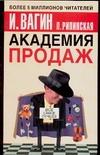 Академия продаж Вагин И.О.