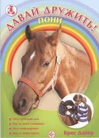 Аквар.Пони