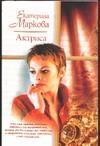 Актриса Маркова А.Н.