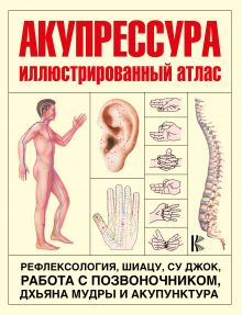 Акупрессура