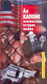 Ал Капоне-неизвестная история мафии