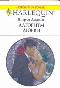 Джамп Ш. - Алгоритм любви обложка книги