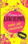 Алиби для бультерьера Александрова Наталья