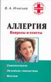 Аллергия. Вопросы и ответы Игнатьев В.А.