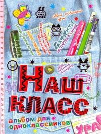 """Альбом для одноклассников """"Наш класс"""" Коршунова П.В."""