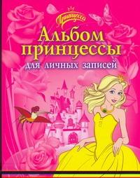 Данкова Р. Е. - Альбом принцессы для личных записей обложка книги