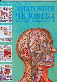 Махиянова Е.Б. - Анатомия человека. Болезни и нарушения обложка книги