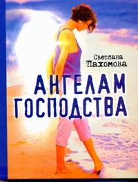 Ангелам господства Пахомова С.В.