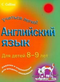 Английский язык для детей 8-9 лет