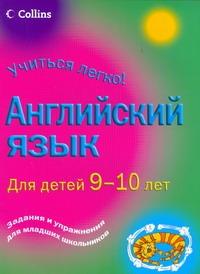 Английский язык для детей 9-10 лет Бриджен Рэйчел Энн