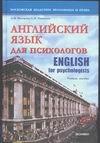 Английский язык для психологов Никитаев С.Н., Федорова Л.М.