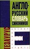 Англо- русский словарь синонимов