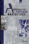 Антология мировой фантастики. [В 10 т.]. Т. 10. Маги и драконы Володихин Д.