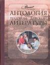 Аксенова М. - Антология русской детской литературы. [В 6 т.]. Т. 3 обложка книги
