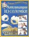 Аппликации из соломки Перевертень Г.И.