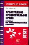 Арбитражное процессуальное право Корнийчук Г.А.