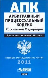 Арбитражный процессуальный кодекс Российской Федерации. По состоянию на 1 июня 2