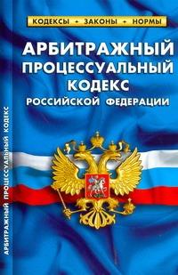 Арбитражный процессуальный кодекс РФ.Выпуск 15(173)