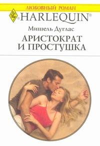 Аристократ и простушка Дуглас М.