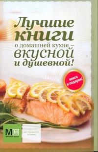Аркаим.Лучшие книги о дом.кухн(комплект)