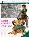 Армии самураев, 1550-1615