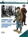 Армия США 1942-1945 Средиземноморский театр военных действий Генри М.