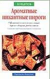 Ароматные пикантные пироги Киселева С.